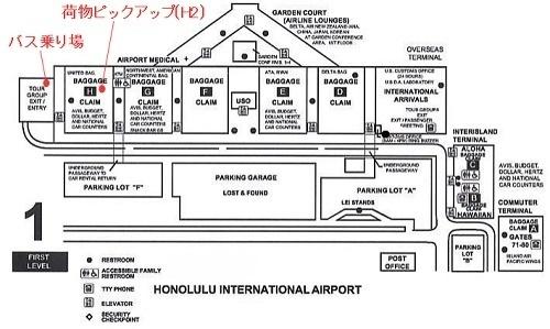 ホノルル空港.jpg