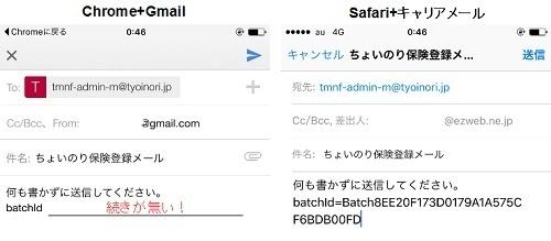 事前登録メール.jpg
