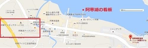 阿寒湖散歩.jpg