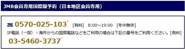 JAL電話番号.jpg