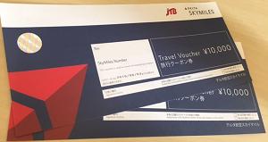 JTB旅行券.png