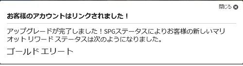 SPG マリオット.jpg
