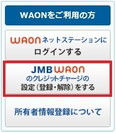 WAON.jpg
