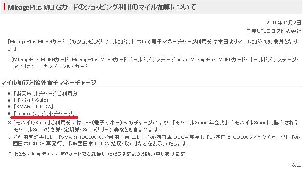 nanacoチャージ改悪.png