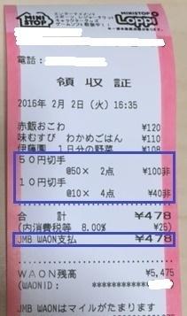 WAONで切手買ってきた!.jpg